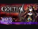 【#23】ゴエティアクロス◆悪魔少女×マルチプレイRPG【実況】