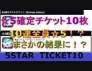 ブレソル#164 ☆5確定チケット10枚! 全てが虹演出!? どのキャラが出るのか! BLEACH  five star ticket 10