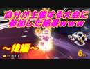 【マリオカート8DX】自分で主催してる大会に参加した結果www【後編】