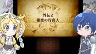 【ゆっくり実況】炎のエムブレムサーガ覚醒 外伝2