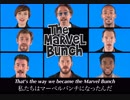 Avengers Infinity War Cast Sings『The Marvel Bunch』【日本語字幕】