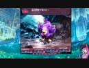 【セブンスドラゴン】嬲られ旅【VOICEROID実況】 part4