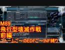 【地球防衛軍5】Rストームご~のINF縛りでご~ M89 前編【実況】