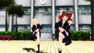 【東方MMD】金曜日のおはよう-another story-【JK霊夢&JKアリス】【1080p】【ぱんつ注意】【MMD】