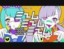 【ニコカラ】ミームミームミーム〈カラスヤサボウ×初音ミク〉【on_v】修正版