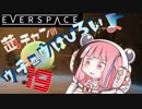【EVERSPACE】茜ちゃんの宇宙は広いよ【VR】その19