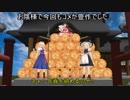 【東方MMD】チルノ&フランのアトリエ Extra1【コメント返し】