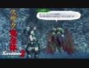 【実況】ゼノブレイドマニアがゼノブレイド2を初見実況する Part107