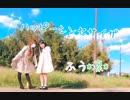 第78位:【ふう凛】ハッピーシンセサイザ【踊ってみた】 thumbnail