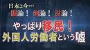 【討論】やっぱり移民!外国人労働者という嘘[桜H30/11/10]