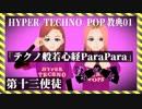 「テクノ般若心経ParaPara」HYPER TECHNO POP教典01 第十三使徒