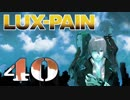 【初見実況】 LUX-PAIN -40-