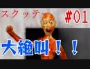 #01【大絶叫】ホラーゲームを恋愛ゲームと装い友人にやってもらった【スクッテー】