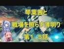 【BBPS4】琴葉茜と戦場照らす薄明り(第1.5話)【ボーダーブレイク】