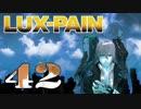 【初見実況】 LUX-PAIN -42-