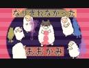 【狼ゲーム】狼が羊で羊が狼? #14【実況】