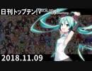 日刊トップテン!VOCALOID&something【日刊ぼかさん2018.11.09】