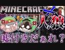 【Minecraft×人狼?】コネシマは一体どこに消えた?幻影シマを追え!【実況】 thumbnail