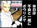 【最強チーム】束縛されたがりマンが自分のチームでイケメン共を束縛するpart.2【テニスの王子様】【ニコニコ動画】