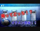 【Elysion -feeling of release-】イケメン登場でテンション上がった!!#7【ホラー脱出ゲーム】
