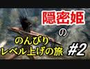 【字幕】スカイリム 隠密姫の のんびりレベル上げの旅 Part2