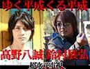 ゲスト:高野八誠 平成仮面ライダーシリーズの鈴村展弘監督の生放送