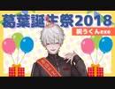 【火畜合作】葛葉誕生祭2018【祝うくん.exe】