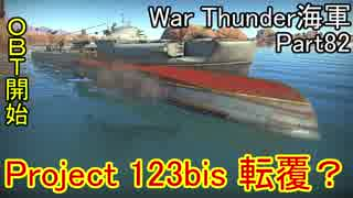 【War Thunder海軍・OBT】こっちの海戦の