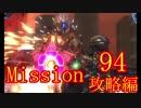 【地球防衛軍5】初心者、地球を守る団体に入団してみた☆97日目【実況】
