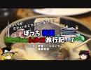 第37位:【ゆっくり】韓国トルコ旅行記 7 ソルロンタン 韓国解説 thumbnail