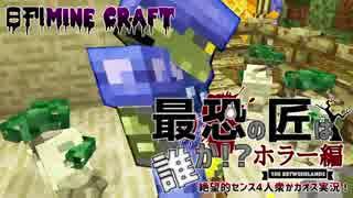【日刊Minecraft】最恐の匠は誰かホラー編!?絶望的センス4人衆がカオス実況!#12【The Betweenlands】