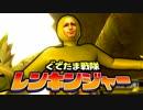 【実況】ぐでたま戦隊レンキンジャー 第13話【MHXX】