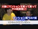 マンションをプレゼントされたママ活男子の話【バーボン編3/3】