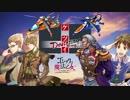 ゴシックは魔法乙女×ケツイ~絆地獄たち~:Interception - 喧騒の街 ~ケツイイベントBGM~