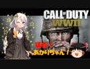 【COD WW2】猛者あかりちゃんの戦場記#1【VOICEROID実況】