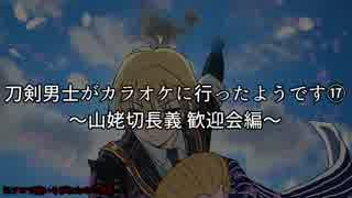 刀剣男士がカラオケに行ったようです⑰ ~山姥切長義 歓迎会編~
