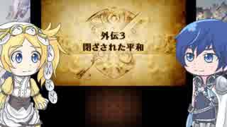 【ゆっくり実況】炎のエムブレムサーガ覚醒 外伝3