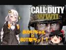 【COD WW2】猛者あかりちゃんのBOT撃ち#2【VOICEROID実況】