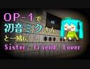 Teenage Engineering OP-1で初音ミクさんと一緒にSister, Friend, Lover