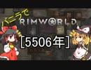 【10分1年】バニラでゆっくりRIMWORLD【5506年】
