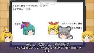 ゆっくりどいちゅSCP紹介 Part7