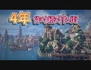 【Minecraft】4年作り続けた街を紹介するよ!! ~後編~