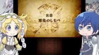 【ゆっくり実況】炎のエムブレムサーガ覚醒 第8章