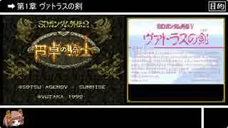 SDガンダム外伝2 円卓の騎士 オーダー禁止RTA 1時間42分04秒 Part1/4