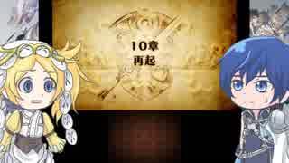 【ゆっくり実況】炎のエムブレムサーガ覚醒 第10章
