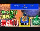 【実況】いたスト30th DQ&FFの世界でも金持ちになる!! 39軒目【カゲ】
