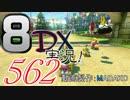 初日から始める!日刊マリオカート8DX実況プレイ562日目