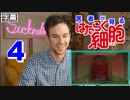 【日本語字幕】医者が見る はたらく細胞 4話 (医者が学ぶ) 外国人の反応
