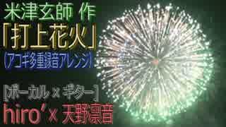 【アコギ多重録音で歌ってみた】「打上花火」(DAOKO×米津玄師)【hiro'×天野凛音】