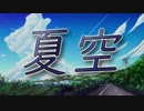 【GUMI】 夏空 【オリジナル曲】